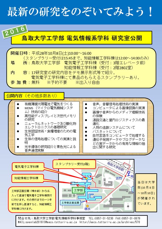 風紋祭研究室公開_ちらし用5_完成版2